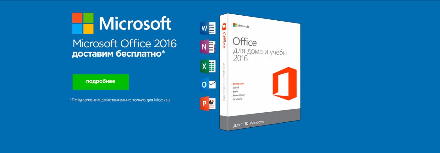 Microsoft Office - главная
