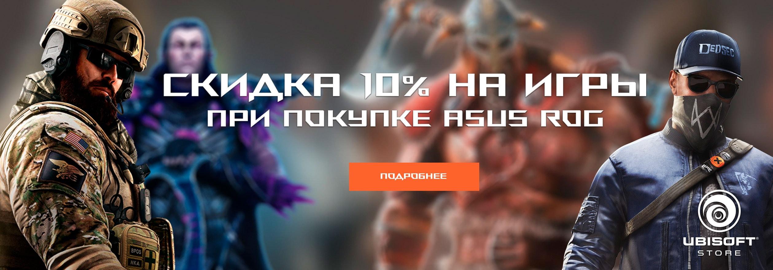 Ubisoft Asus