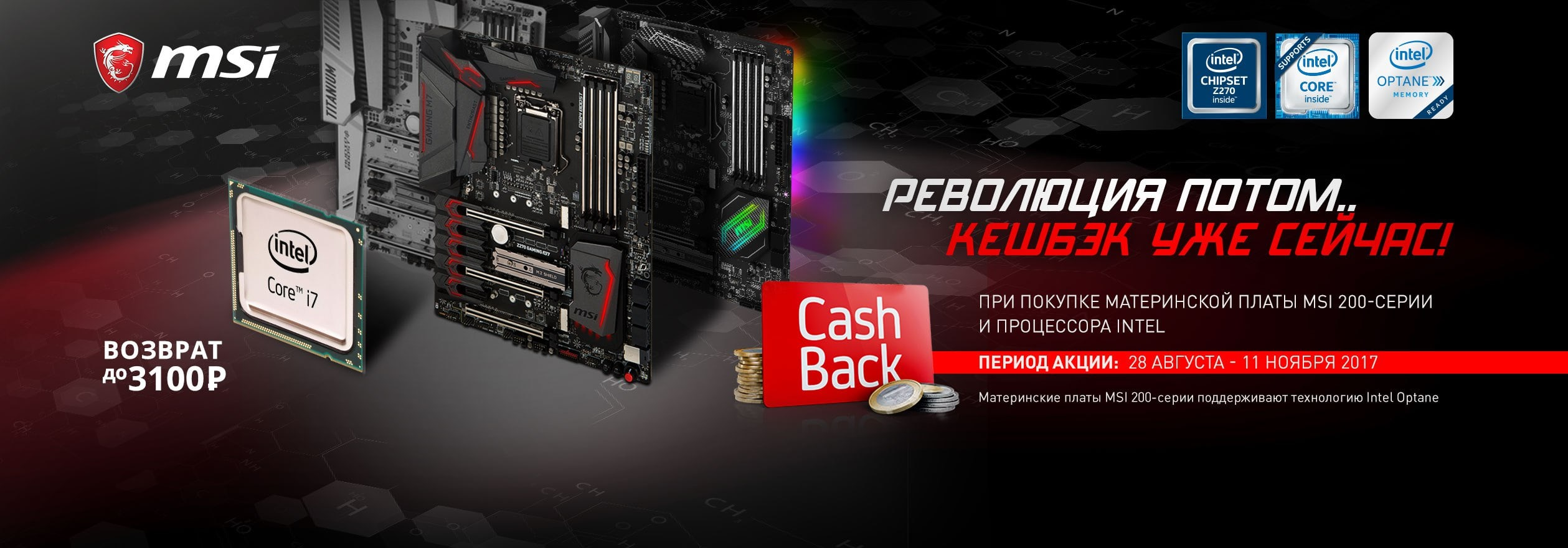 MSI+Intel_CASHBACK