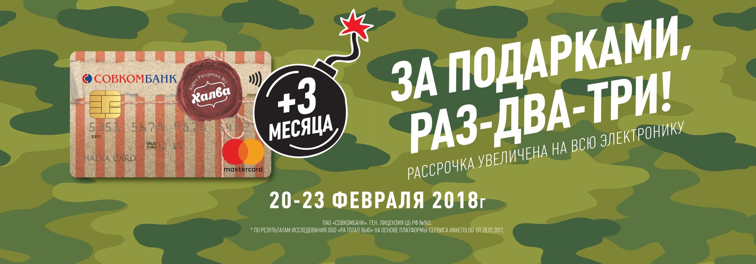 23feb_halva