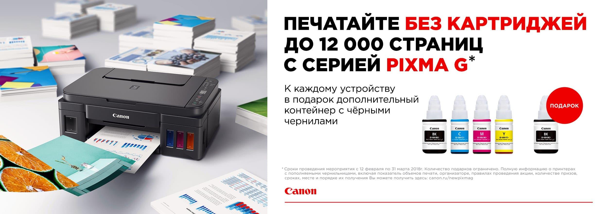 canon-pixma-feb18