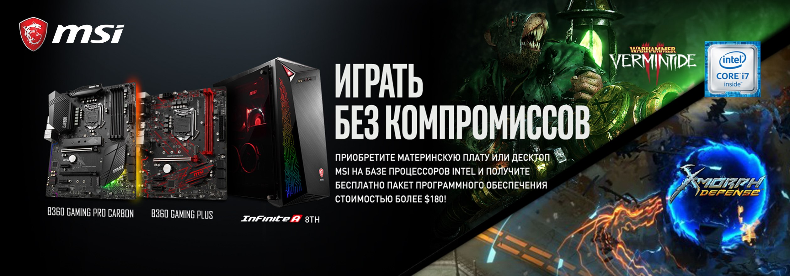 /msi-play-without-compromise/