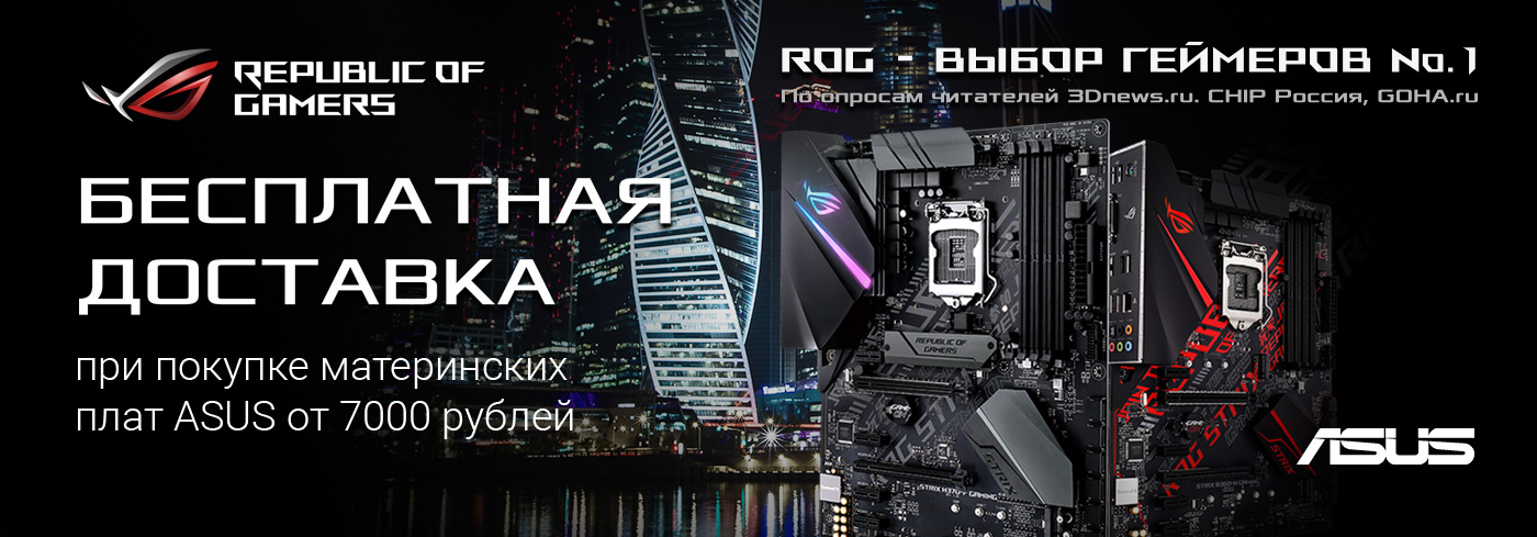 asus-free-delivery-summer2018