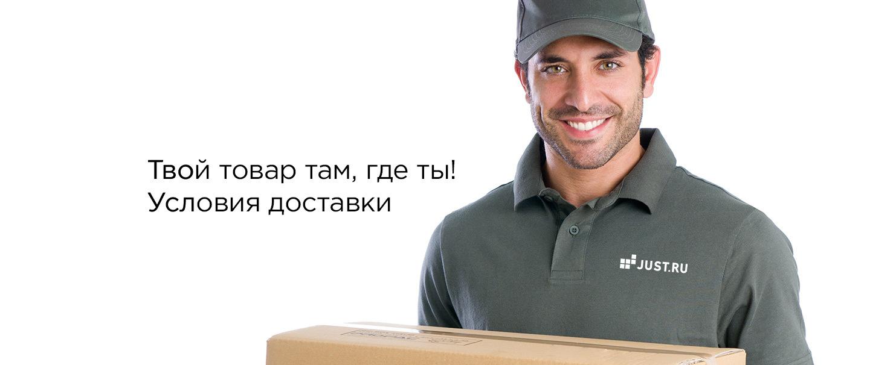 19098fa55c34 Условия доставки