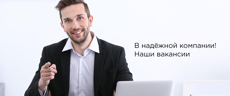 Работа в ивантеевке на career московской области свежие вакансии создать объявление онлайн с отрывными листочками a4